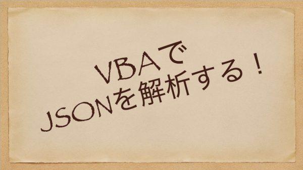 VBAでparseしたJSONデータの要素を取得する方法