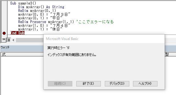 Excel VBAで二次元配列の一次元目を拡張する